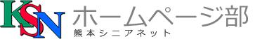 KSN ホームページ部