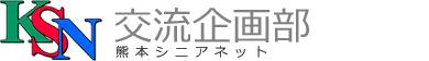 KSN 交流企画部