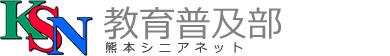 KSN 熊本シニアネット教育普及部